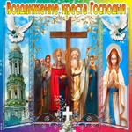 Религиозная открытка воздвижение креста Господня