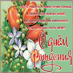 Ретро открытка с днем рождения женщине