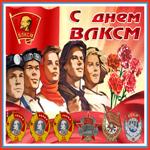 Ретро открытка с днем ВЛКСМ