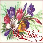 Ретро открытка цветы
