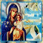Рождество Пресвятой Богородицы праздник