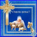 Рождество православный праздник
