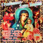 Рождество Пресвятой Богородицы 21 сентября