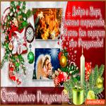 Рождество счастья подарит