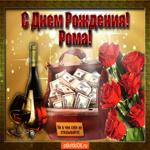 Рома с праздником Тебя