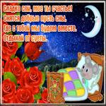 Романтическая картинка спокойной ночи