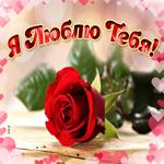 Романтическая открытка любимой