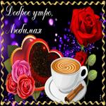 Романтичная картинка доброе утро любимой