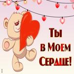 Романтичная картинка с мишкой