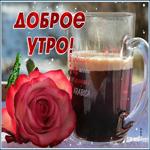 Романтичная открытка доброе утро