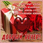 Романтичная открытка добрый вечер