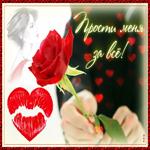 Романтичная открытка прости