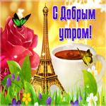Романтичная открытка с добрым утром