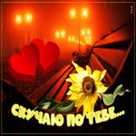 Романтичная открытка скучаю