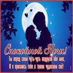 Романтичная открытка спокойной ночи