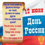 Россия наша дорогая, хочу поздравить я тебя