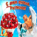 Ростислав, прими мои поздравления
