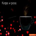 Роза и кофе тебе