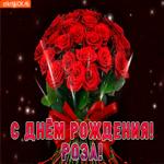Роза с праздником Тебя