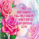 Роза счастья