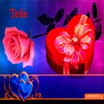Роза в подарок для тебя