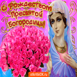 Рождество Марии Богородицы