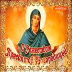 Рождество Пресвятой Богородицы Марии