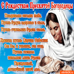 Рождество Пресвятой Богородицы в стихах