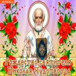 Рождество Святителя Николая Чудотворца 11 августа