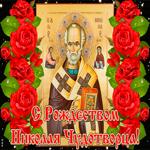 Рождество святого Николая