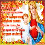 Рождество Святой Марии