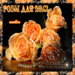 Розы для вас любимые