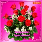 Розы для вас на счастье
