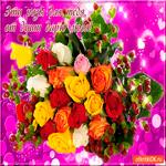 Розы для тебя, от души любя