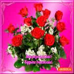 Розы для вас - Будьте счастливы