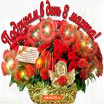 Розы подругам в день 8 марта