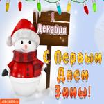 С 1 декабря -  Первый день зимы