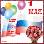 С 1 мая поздравление