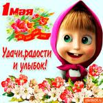 С 1 мая - От души тебя поздравляю