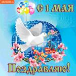 С 1 мая поздравляю всех друзей