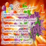 С 1 мая примите поздравления