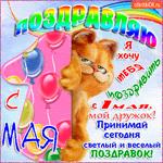 С 1 мая хочу тебя поздравить