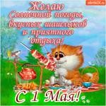 С 1 мая - Желаю солнечной погоды