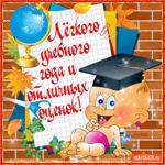 С 1 сентября - Легкого учебного года и отличного настроения