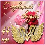 С 44 летием свадьбы