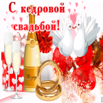 Открытка поздравление с кедровой свадьбой