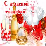 Открытка поздравление с атласной свадьбой