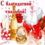 Открытка поздравление с благодатной свадьбой