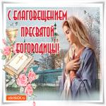 С Благовещением, праздника в сердце