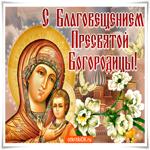 С Благовещением вас поздравляю светлой жизни желаю